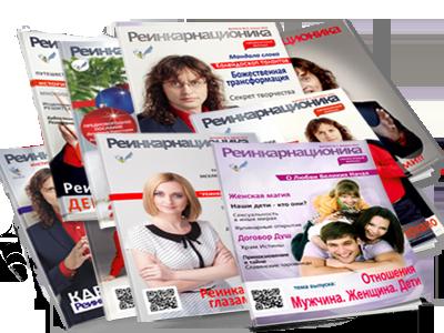 журнал реинкарнационики
