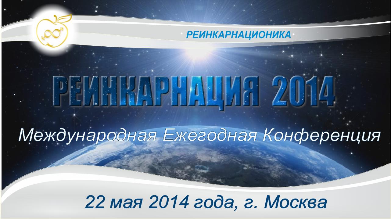 """Международная Ежегодная Конференция """"Реинкарнация - 2014"""""""