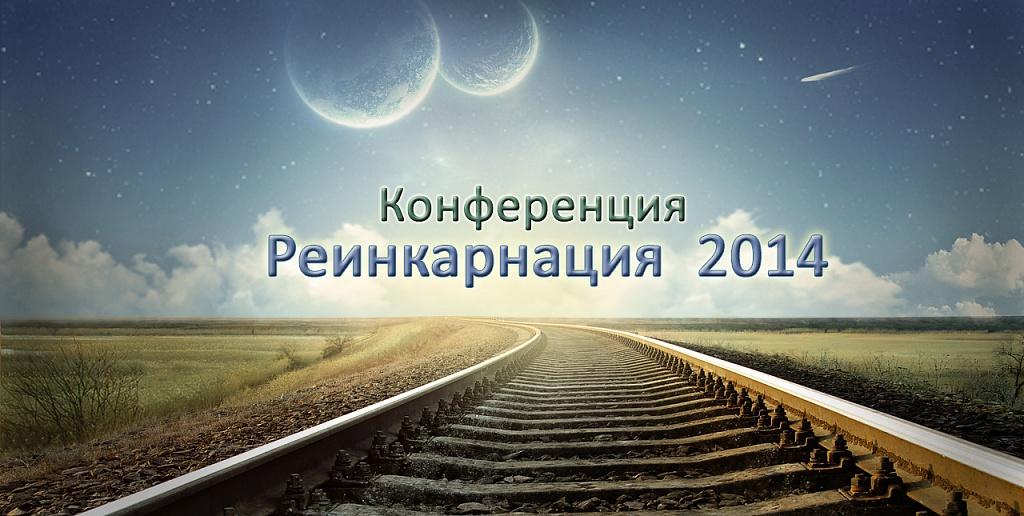 Невероятная дорога на Конференцию «Реинкарнация-2014»