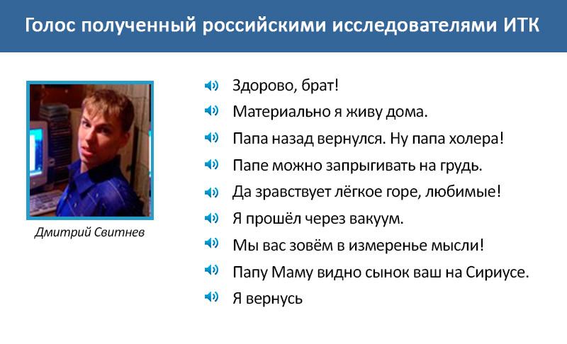 golos poluchennyi issledovateluami_mini