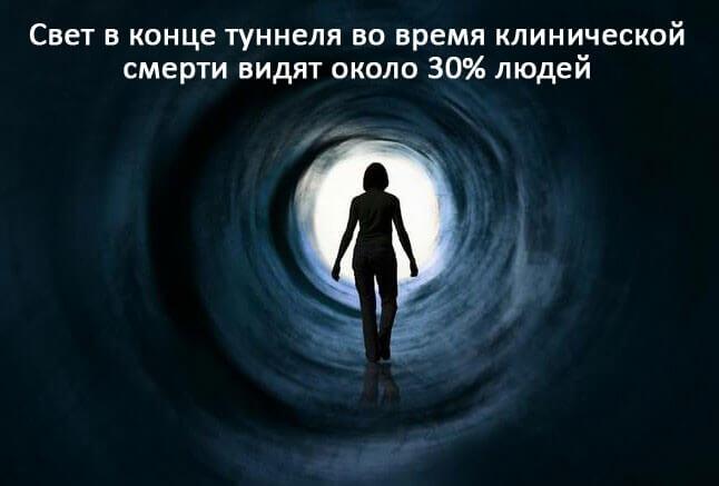 tunnel_posle_smerti_