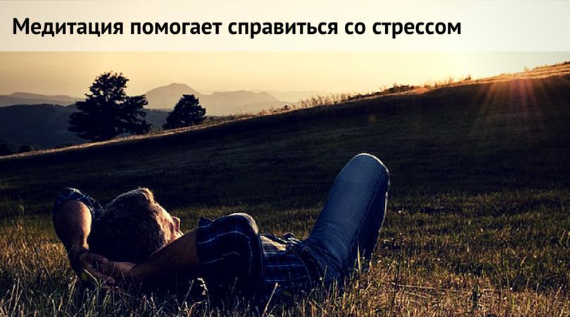 Praktica_meditacii1