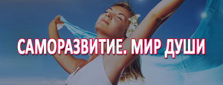 325x124-Samorazvitie-mir-dushi