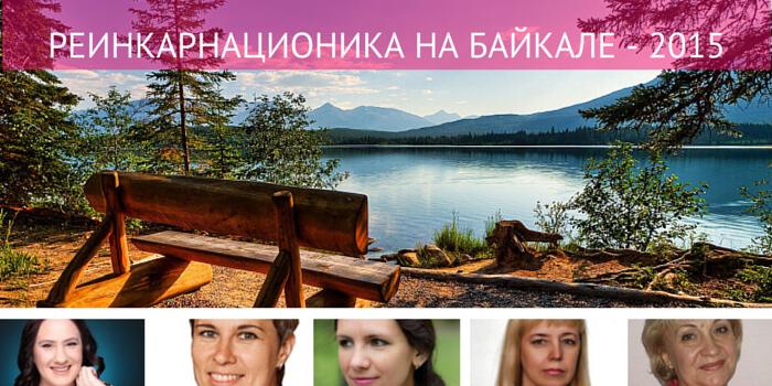 Реинкарнационика на Байкале - 2015