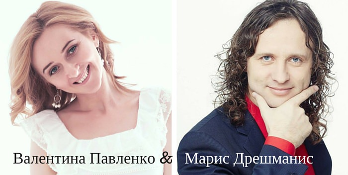 Валентина Павленко и Марис Дрешманис