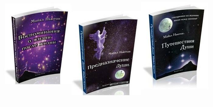 книги Майкла Ньютона