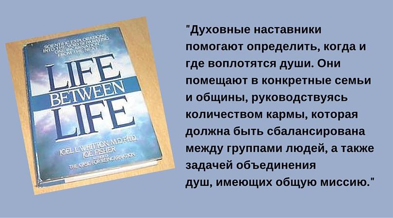 Уиттон жизнь между жизнями