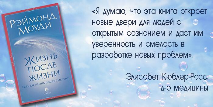 Раймонд Моуди книги