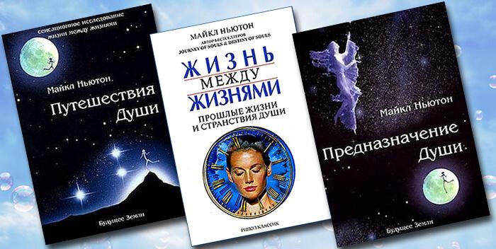 Майкл Ньютон книги