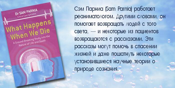 Сэм Парниа книги