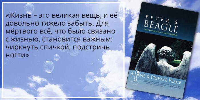 Питер Бигл «Тихий уголок»