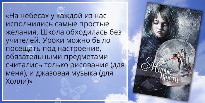 Элис Сиболд «Милые Кости»