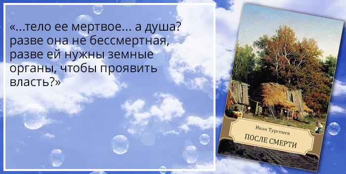 Иван Тургенев: «После смерти»