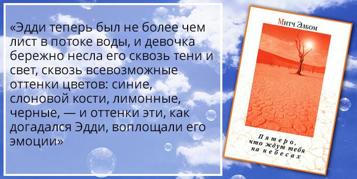 Митч Элбом «Книга смерти. Пятеро, что ждут тебя на небесах»