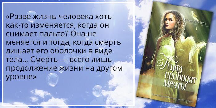 Ричард Матесон «Куда приводят мечты»