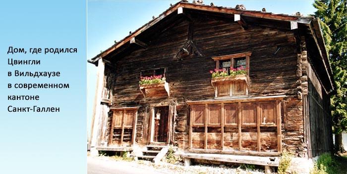 дом Ульриха Цвигли