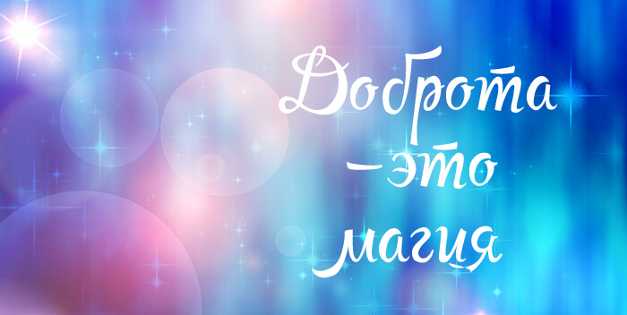 Доброта - это магия