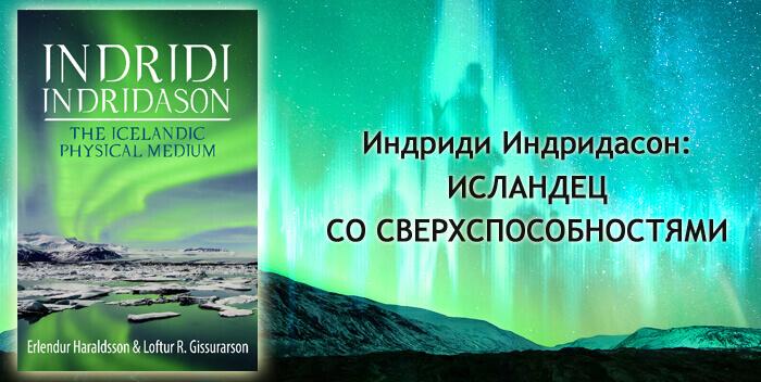 книга медиума Индриди Индридасона