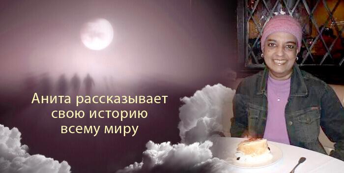 Анита Мурьяни
