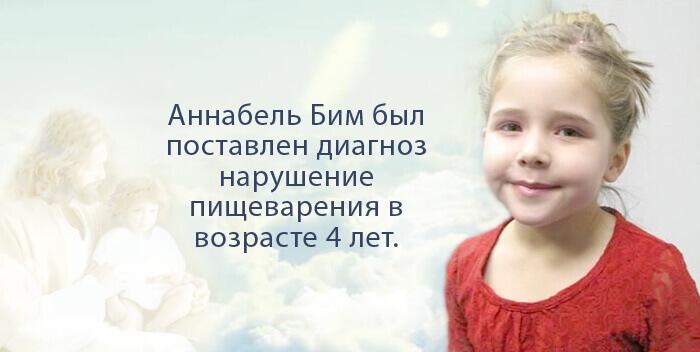 Аннабель Бим