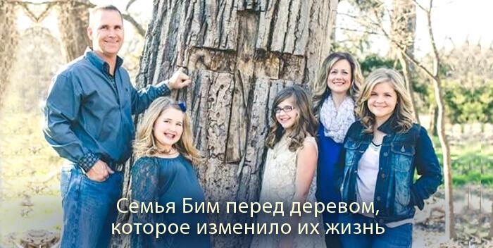 Семья Бим под деревом