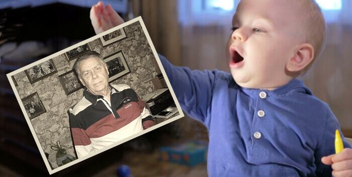 сам себе дедушка